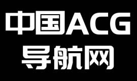 中国ACG导航