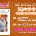 「LoveLive!SuperStar!!!」特典CD「心キラララ」试听片段公开