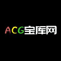 ACG宝库网